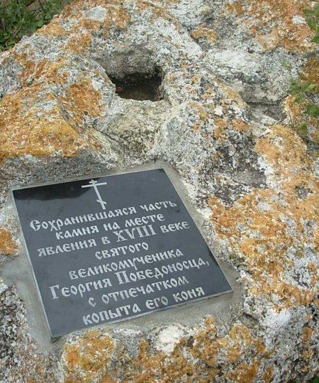Otpechatok-stopy-konya-Svyatogo-Velikomuchennika-Georgiya-450x540.jpg